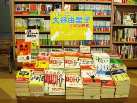 asahiya-books.jpg