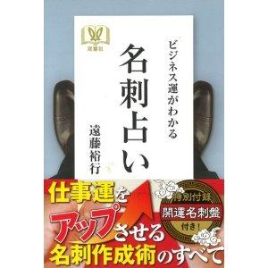 遠藤さん新刊帯つき