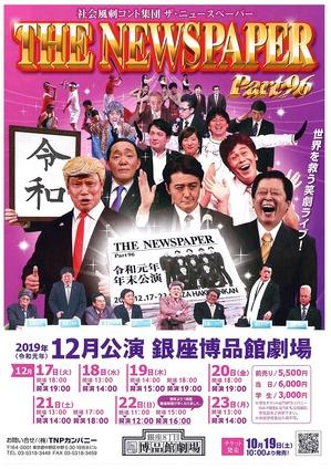 The newspaper 博品館.jpg