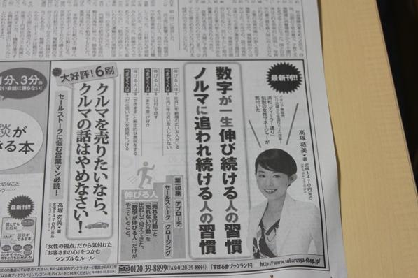高塚さん 新刊.jpg
