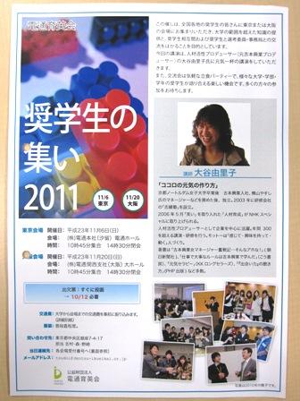 denstu-ikueikai_2011.11.06.jpg