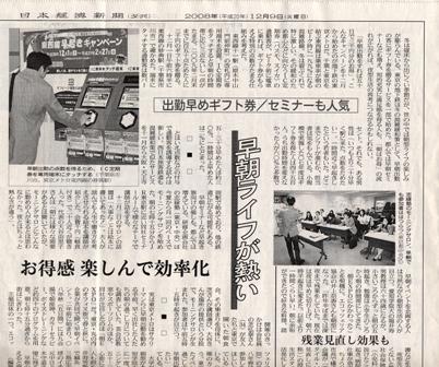 nikkei1209.jpg