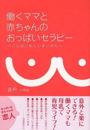 oppaibook.JPG