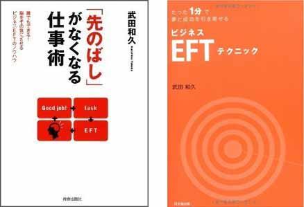 武田さんの本.jpg