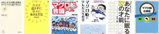 SaitoBook2.jpg