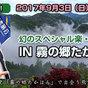 【18名限定】平田進也&大谷由里子と行く幻のスペシャル楽・笑・旅 IN 霧の郷たかはら 残席 1