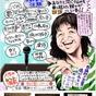 【祝】 10周年・・【キャンセル待ち】 「50組、100名様」 ご招待! <12月1日(日)>