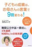 nishikado_book.jpg