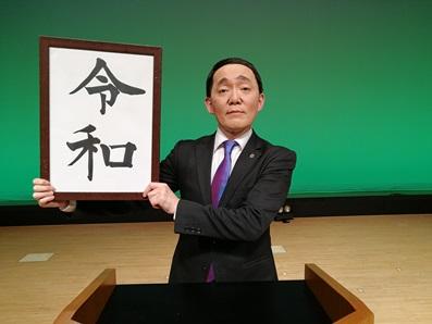 スガ官房長官_新元号.jpg