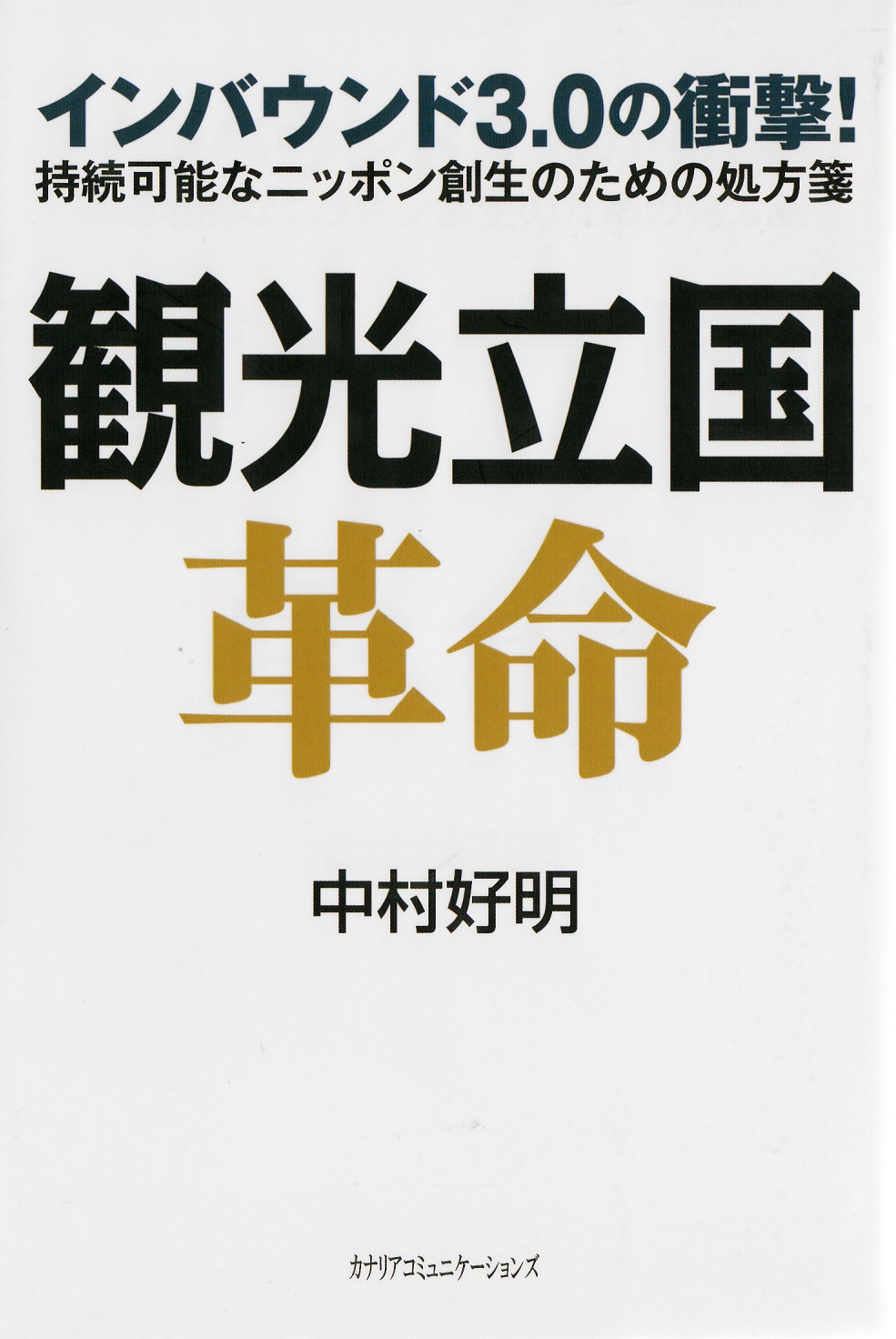 【 緊急・企画 】10:00~インバウンド戦略・・「指名される講師になる!」 講師塾
