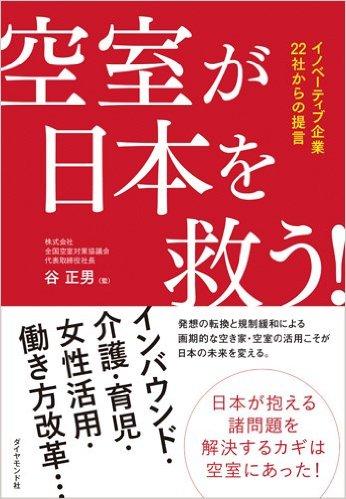 日本を救う_.jpg