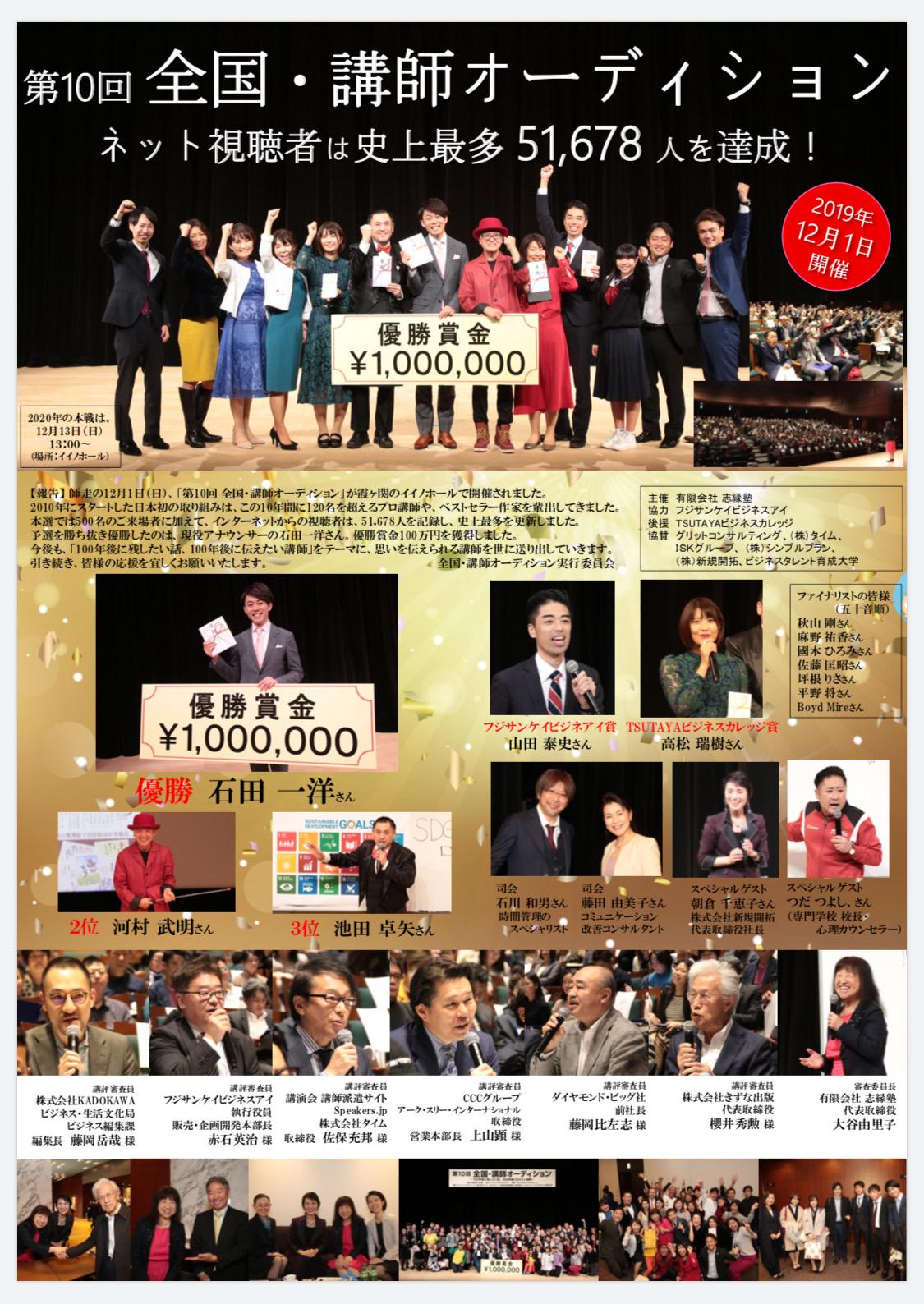 本選 報告_2019.JPG