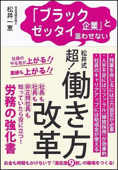 本_働き方改革.jpg