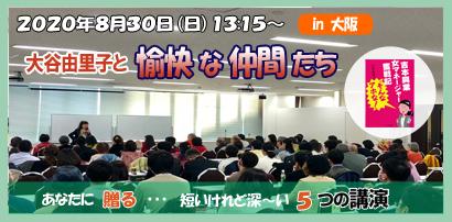 20200830_5人の仲間たち_in大阪-志縁塾.jpg