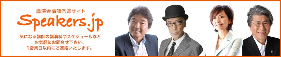 Speakers.jp.png
