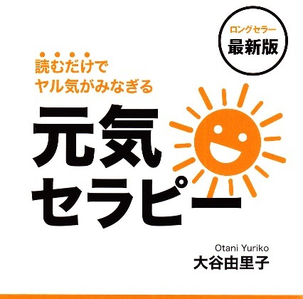 新刊 『発売』 記念☆ 大谷由里子の講演&サイン会 in 松江(9/2)