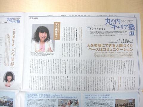 日経夕刊_2014.01.21.JPG