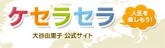 ケセラセラ 人生を楽しもう!大谷由里子公式サイト