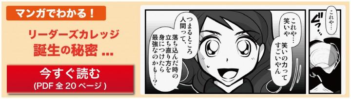 リーダーズカレッジ 漫画 志縁塾