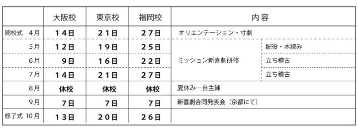 2019_年間スケジュール1